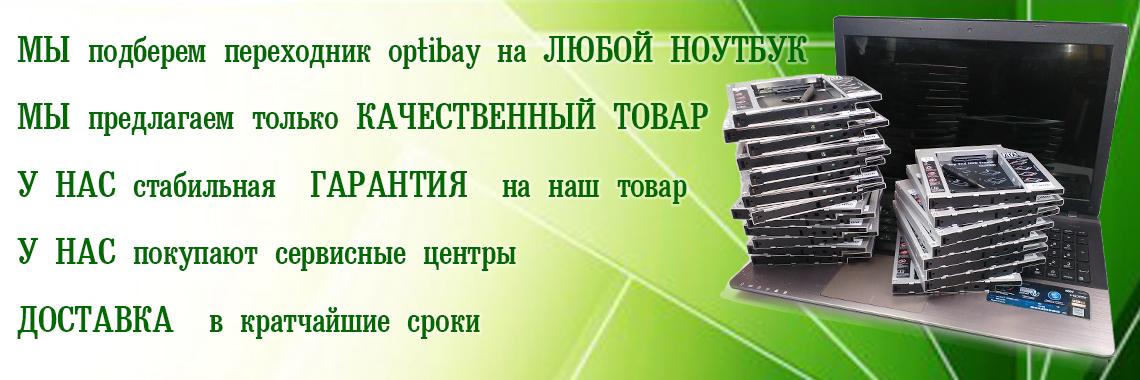 optibay
